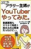 フツーのアラサー主婦がYouTuberやってみた。: 初心者必見!! YouTubeの現実と壁の乗り越え方【入門】【メンタル】【指南書】
