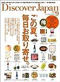 Discover Japan2020年9月号「この夏、毎�