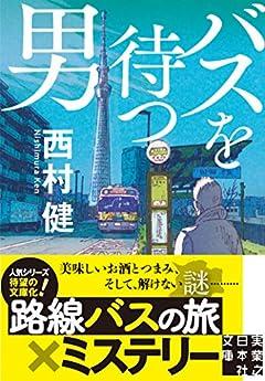 バスを待つ男 (実業之日本社文庫)