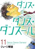 ダンス・ダンス・ダンスール (11) (ビッグコミックス)