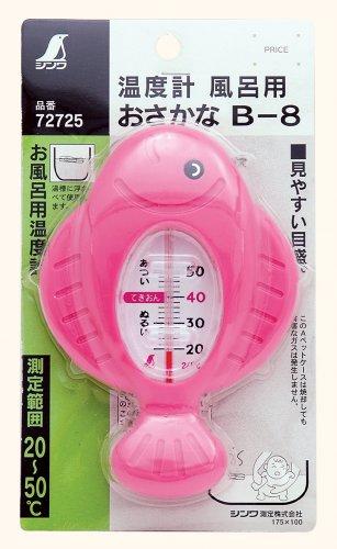シンワ測定『風呂用温度計B-8おさかな』