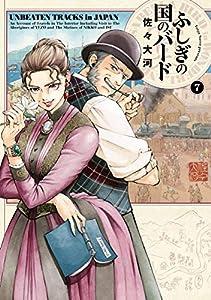 ふしぎの国のバード 7巻 (HARTA COMIX)