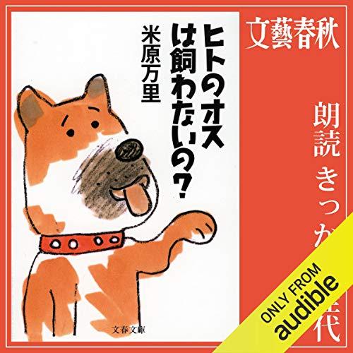『ヒトのオスは飼わないの?』のカバーアート