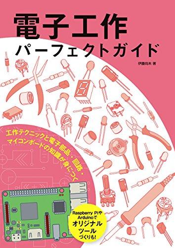 電子工作パーフェクトガイド:工作テクニックと電子部品・回路・マイコンボードの知識が身につく