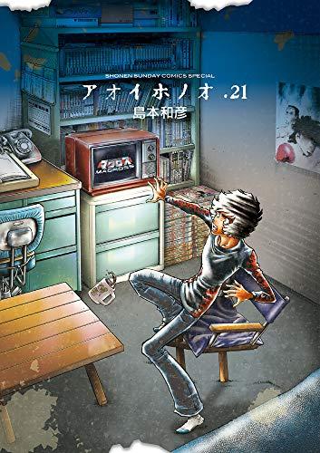アオイホノオ (21) (ゲッサン少年サンデーコミックス)