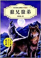 apgtime 时代出版 2018暑假读一本好书 老狼柯克动物小说少年读本沈石溪 3-4-5-6年级
