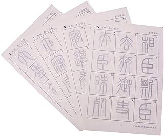 添今堂 玄紙 宣纸 インク書き込み 書道の練習 初心者/学生向け 篆書 李斯 泰山刻石