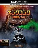 キングコング:髑髏島の巨神<4K ULTRA HD&2Dブ...[Ultra HD Blu-ray]