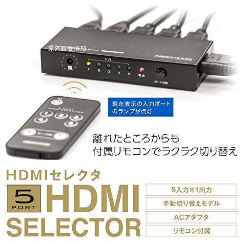 グリーンハウス『HDMIセレクタ(GH-HSWH5)』