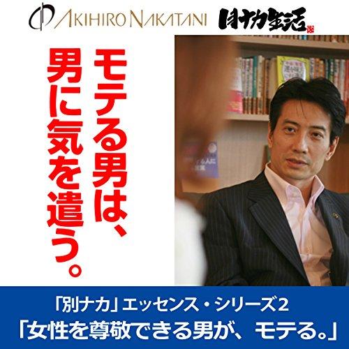 『中谷彰宏「女性を尊敬できる男が、モテる。――男への気配りで、女性にモテる魔法」(「別ナカ」エッセンス・シリーズ2)』のカバーアート