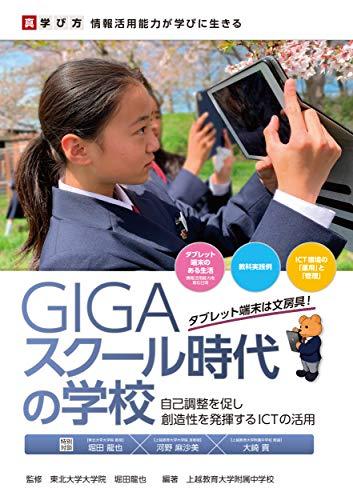 GIGAスクール時代の学校: 真・学び方 情報活用能力が学びに生きる 自己調整を促し創造性を発揮するICTの活用
