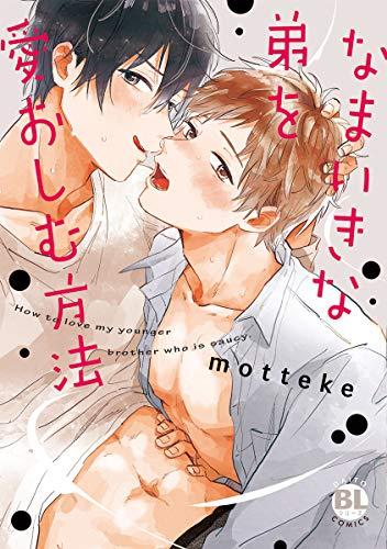 なまいきな弟を愛おしむ方法【コミックス版】 1巻 (B-Levo)