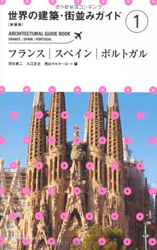 揃える矛盾する適応的[新装版]世界の建築?街並みガイド1フランス?スペイン?ポルトガル