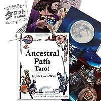 アンセストラル パス タロット -Ancestral Path Tarot- 【タロット占い解説書付き】
