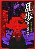 江戸川乱歩妖美劇画館 1巻 (『パノラマ島奇談』『地獄風景』) (SGコミックス)