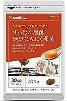 シードコムス すっぽん黒酢 にんにく卵黄 サプリメント 約1ヶ月分 30粒 エイジングケア 美容 健康 亜麻仁油 アミノ酸