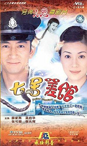 Police Station No. Max 81% OFF 7 - 2004 Kong Hong Subtitle Free shipping on posting reviews Chinese Drama