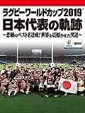 ラグビーワールドカップ2019 日本代表の軌跡~悲願のベスト8達成!世界を震撼させた...[DVD]