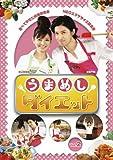 うまめしダイエット vol.2[DVD]