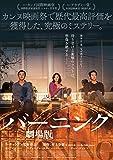 バーニング 劇場版[DVD]