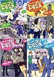 にこプリトランス コミック 全4巻完結セット (まんがタイムKRコミックス) - 白雪 しおん