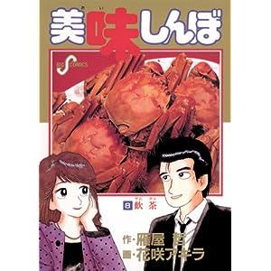 """美味しんぼ(8) (ビッグコミックス)"""""""