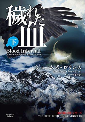 穢れた血 下 (マグノリアブックス)