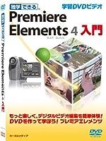 独学できる Premiere Elements 4 入門