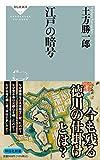 江戸の暗号 (祥伝社新書)