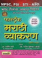 MPSC Fastrtack Marathi Vyakaran