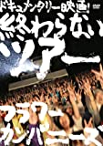 終わらないツアー-フラワーカンパニーズ結成20周年とその後-[DVD]