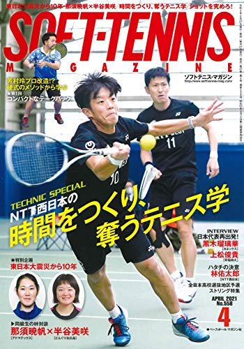 ソフトテニスマガジン 2021年 04 月号 [雑誌] - ソフトテニスマガジン編集部