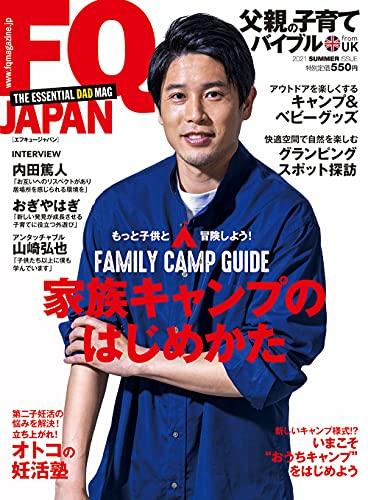 FQ JAPAN <2021夏号> 家族キャンプのはじめかた (VOL.59)