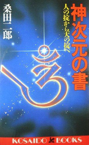 神次元の書―人の掟から天の掟へ (広済堂ブックス)