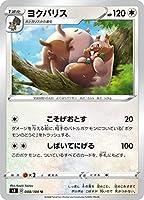 ポケモンカードゲーム S3 088/100 ヨクバリス 無 (U アンコモン) 拡張パック ムゲンゾーン