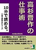 takasugishinsakunosigotojutu marumarufunndeyomeru (Japanese Edition)