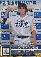 EPOCH ONE 314 2020年6月、7月度大樹生命月間MVP賞パシフィックリーグ打者部門 柳田悠岐 38枚
