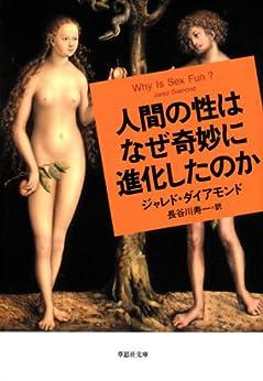 [ジャレド ダイアモンド, 長谷川 寿一]の人間の性はなぜ奇妙に進化したのか