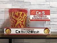 新日本プロレスくじ C賞 カップ コップ 2個セット ケイオス オカダカズチカ