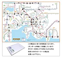 「都市部路線図2」 名古屋(東海) 【ふりがな付き路線図】 B2サイズポスター (八つ折り封筒発送) 子供~ビジネスまで 全路線全駅掲載 【路線図屋】