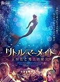 リトル・マーメイド 人魚姫と魔法の秘密[DVD]