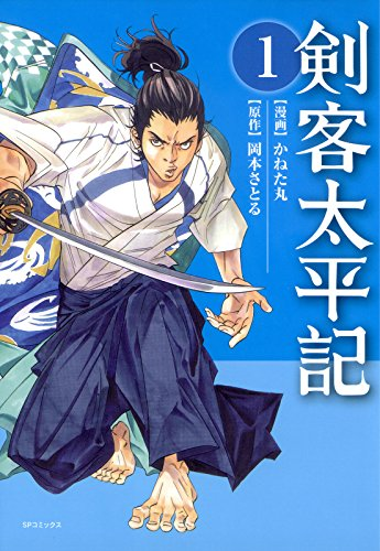剣客太平記(1)