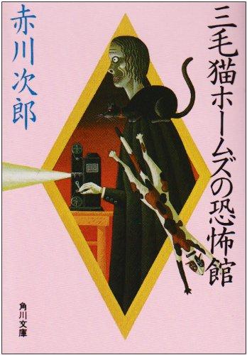 三毛猫ホームズの恐怖館 (角川文庫)の詳細を見る