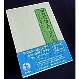 昭和初期の天皇と宮中―侍従次長河井弥八日記〈第2巻〉