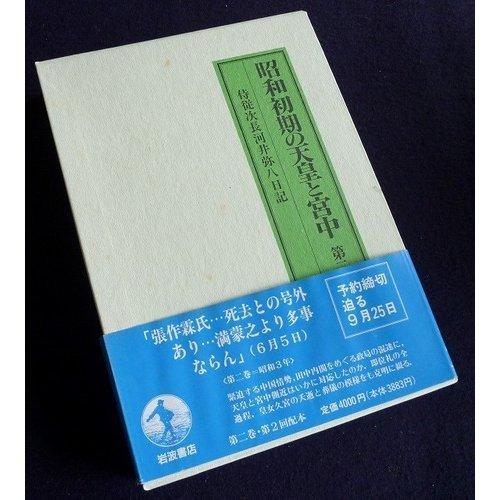 昭和初期の天皇と宮中―侍従次長河井弥八日記〈第2巻〉の詳細を見る