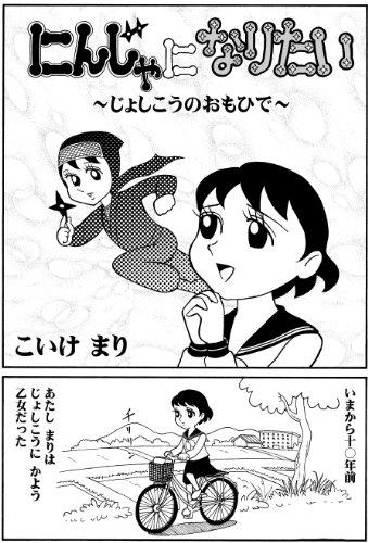 ninnjaninaritai (Japanese Edition)