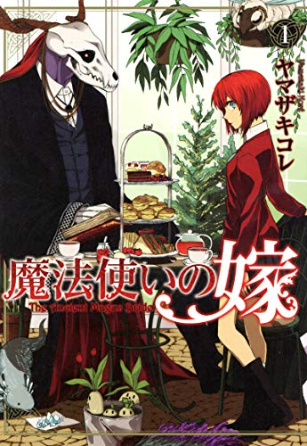 魔法使いの嫁 1巻 (ブレイドコミックス)