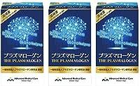 高純度 プラズマローゲン 60粒入り / 1日2粒 目安( 約30日分 )3箱セット