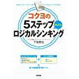 コクヨの5ステップかんたんロジカルシンキング (中経出版)