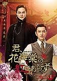 君、花海棠の紅にあらず DVD-BOX3[DVD]